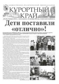 Курортный край