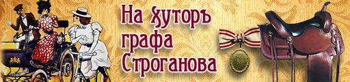 На хуторъ графа Строганова